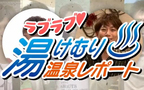 楽しんごがご当地イケメンに大興奮?楽しんご&平岡祐太のニッポン全国温泉レポート!