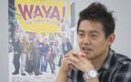 『WAYA!~宇宙一のおせっかい大作戦~』井戸田潤(スピードワゴン)オフィシャルインタビュー