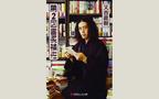 ピース又吉直樹著『第2図書係補佐』