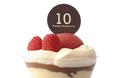 珠玉のレシピ、ピエール マルコリーニの10th アニバーサリー パフェ