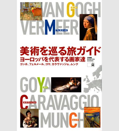 芸術家の人生がぎゅっと詰まった、美術と旅を愛する人のためのガイドブック