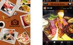 料理アプリ『SnapDish』の、バレンタインキャンペーン