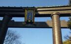 アンリ流パワースポットの巡り方「豪華ジュエリーお神輿必見、冨岡八幡宮」