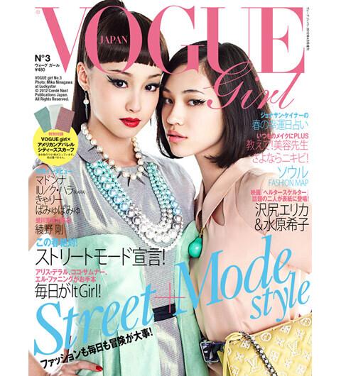 沢尻エリカと水原希子が『VOGUE girl』の表紙に、映画『ヘルタースケルター』より