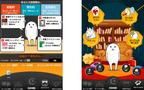 甘いだけじゃないんだぜ!謎のキャラクター「ぴーこん」と遊べるアプリ
