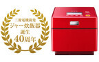"""三菱電機ジャー炊飯器、誕生40周年を記念した""""蒸気レスIH""""発売"""
