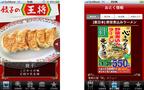 店舗検索やメニュー閲覧ができる、餃子の王将アプリが登場