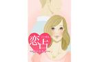 韓国の伝統的シャーマンによる占いメニューがiPhoneアプリ「恋占」に新登場!