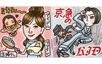 【ビバ!ばら色人生から学ばせて】元モー娘。藤本美貴に学ぶ「女のステルスマーケティング」