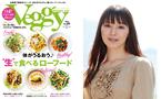 【限定イベント】 「おいしく食べてデトックス!キレイをつくるマクロビライフ」 女子会開催!