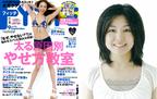 【限定イベント】 「FYTTE」編集長が教える いま注目のダイエット最前線」 女子会開催!