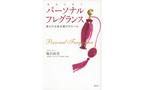 あなたの毎日を更に輝かせる香りのファッション本  地引由美『パーソナルフレグランス』発売!