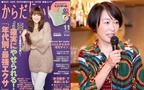 第3回女子会「抗酸化より抗糖化!」トークショー&お食事会レポート