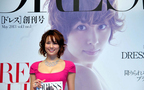 ターゲットはシングル・アラフォー!米倉涼子が表紙モデルの「DRESS」創刊、その狙いを編集長に聞く