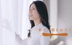松下奈緒の2つの表情が見られるテレビCM放送中! ぬり方で2つの味が楽しめるスプレッド発売