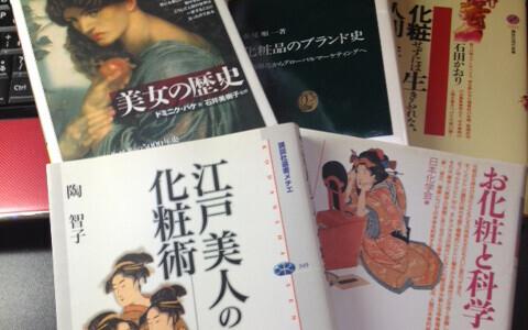 江戸時代のメイクも、目元が決め手?