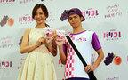 新食感グミ『パリコレ』のイベントで、優木まおみがテラスハウス・てっちゃんに恋愛指南!?