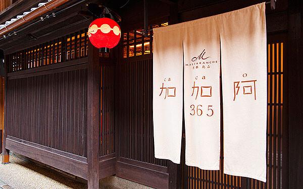 和菓子や抹茶をおしゃれにアレンジした、京の最旬スイーツ案内