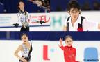 間もなく始動! シーズンのクライマックス、世界フィギュアスケートの見どころは?