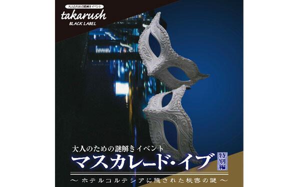 まるで小説の主人公。東野圭吾の世界を体験できる超豪華「謎解き」