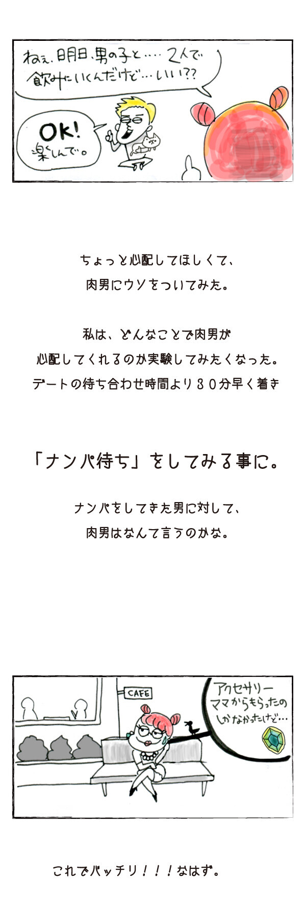 """""""ナンパ待ち""""で彼氏にヤキモチを焼かせたい!【それいけ!子肉ちゃん Vol.2】"""