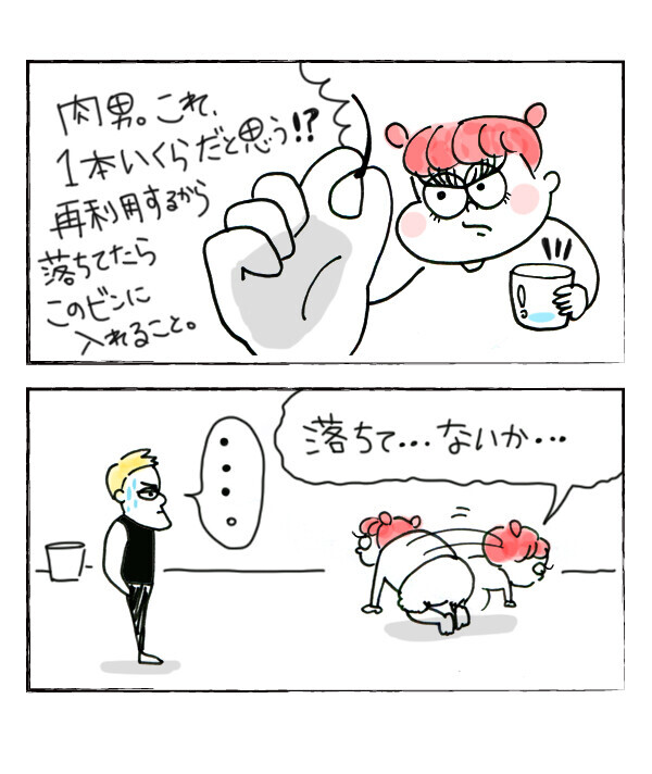 マツエクをつけたら見えた、彼氏の優しさ(?)【それいけ!子肉ちゃん Vol.4】
