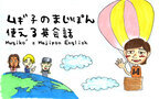 伝説の質問「髪切った?」に対応できる英語【ムギ子のまじぽん使える英会話 Vol.14】