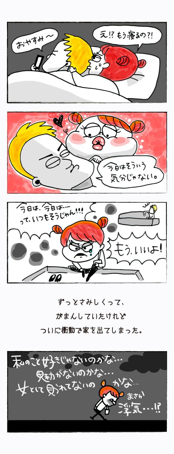 マンネリ気味の彼氏に実践すべきこととは?【それいけ!子肉ちゃん Vol.7】
