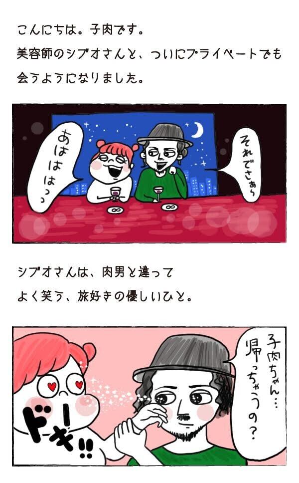 肉男を裏切った夜【それいけ!子肉ちゃん Vol.13】