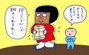 「ハーフバースデー! 子連れ旅 IN ディープな関西 京都編」 おかっぱちゃんの子育て奮闘日記 Vol.26
