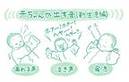 「赤ちゃんがたまに放つ萌え声」 栗生ゑゐこの赤ちゃんカルタVol.29