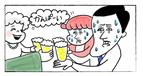 両親へ挨拶に 汗でとれる黒染めスプレー【それいけ!子肉ちゃん~新婚編~ Vol.1】