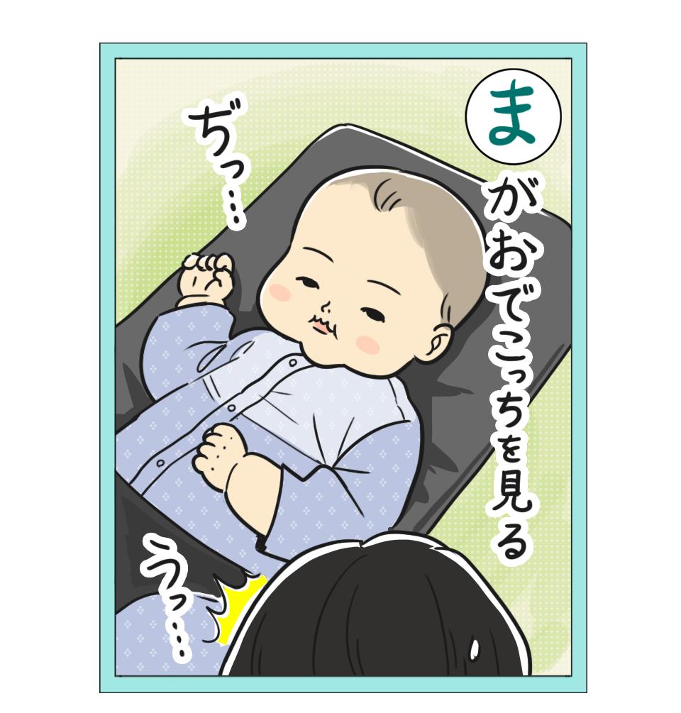 「赤ちゃん→幼児の階段を上ったと感じるとき」 栗生ゑゐこの赤ちゃんカルタVol.31
