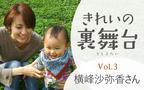 「まめちゃん」の育児絵日記が人気! インスタフォロワー10万人ママの一日 【きれいの裏舞台:横峰沙弥香さん】