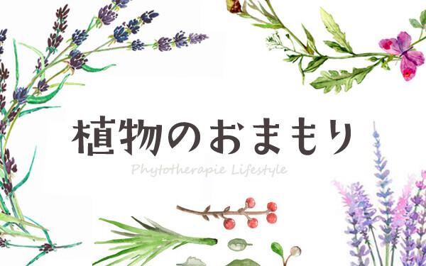 植物のおまもり Vol.5