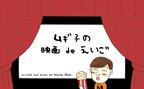 「キスしたことある?」おませなガールの映画に胸キュン【ムギ子の映画deえいご Vol.2】