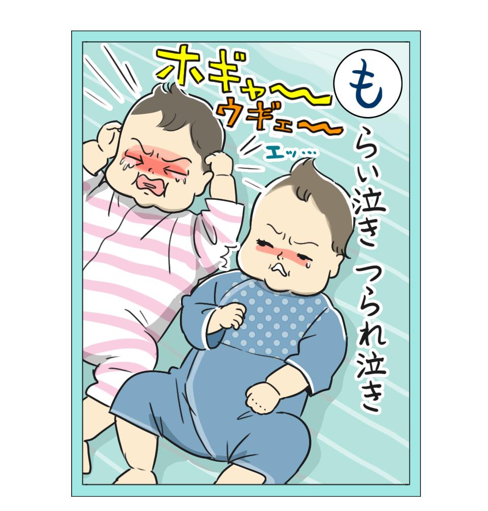 「赤ちゃんのもらい泣き、つられ泣き」 栗生ゑゐこの赤ちゃんカルタVol.35