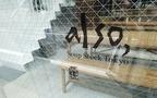 「のんびりブランチ」にふさわしい 極上スープカフェ#自由ヶ丘#also Soup Stock Tokyo #おしゃれカフェ Vol.21