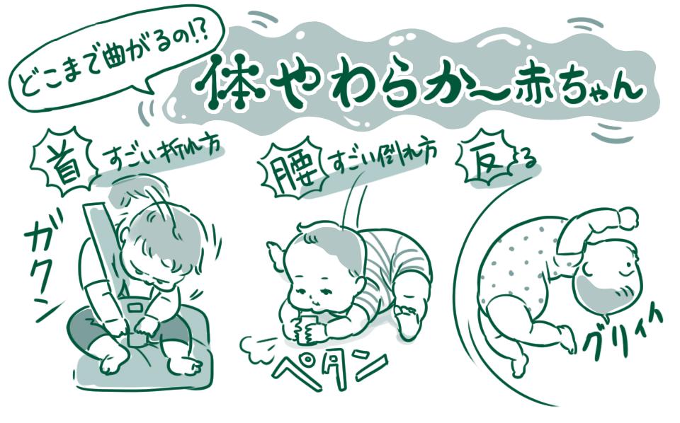 「赤ちゃんは軟体動物?」 栗生ゑゐこの赤ちゃんカルタVol.36
