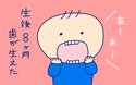 「歯が生えた! 激痛授乳の悲劇」 おかっぱちゃんの子育て奮闘日記 Vol.29