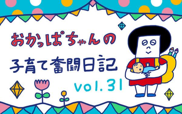 「どうなる? 無職のお父さん~前編~」 おかっぱちゃんの子育て奮闘日記 Vol.31