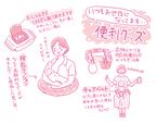 「思わず感動した育児グッズ」 栗生ゑゐこの赤ちゃんカルタVol.39