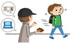 【逃げ切る術】怪しい人から逃げ切るために知っておきたいこと(子どものための防犯術vol.2)