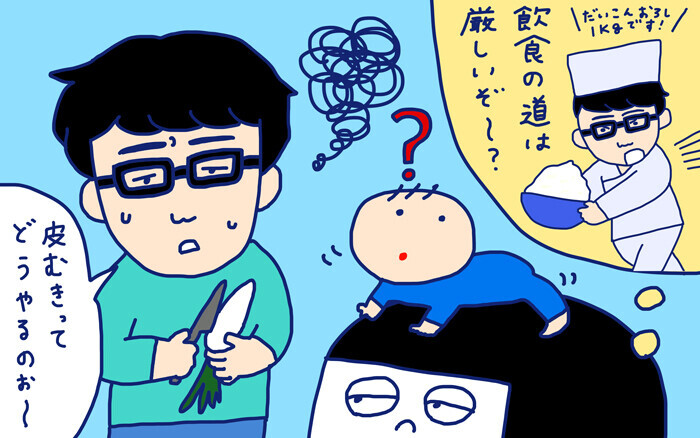 「どうなる? 無職のお父さん~後半~」 おかっぱちゃんの子育て奮闘日記 Vol.32