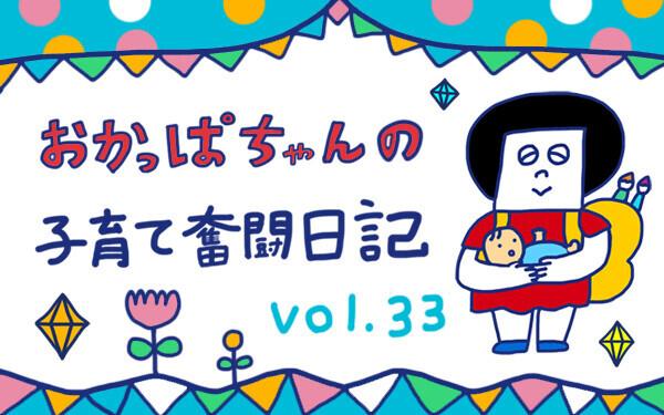 「テープorパンツ!? オムツはどっち派?」 おかっぱちゃんの子育て奮闘日記 Vol.33