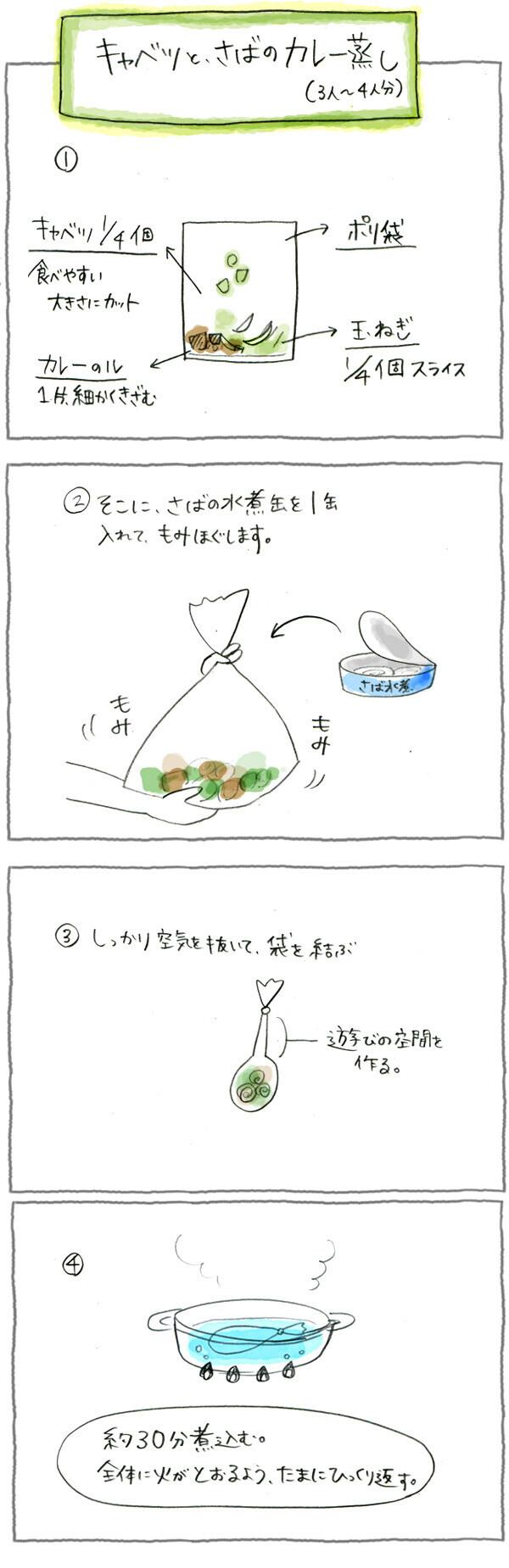 災害時に役立つ魔法の調理法「パッククッキング」Vol.2 レトルト食品を使って作る、カレー&親子丼