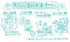 「子連れdeレストラン」 栗生ゑゐこの赤ちゃんカルタVol.42