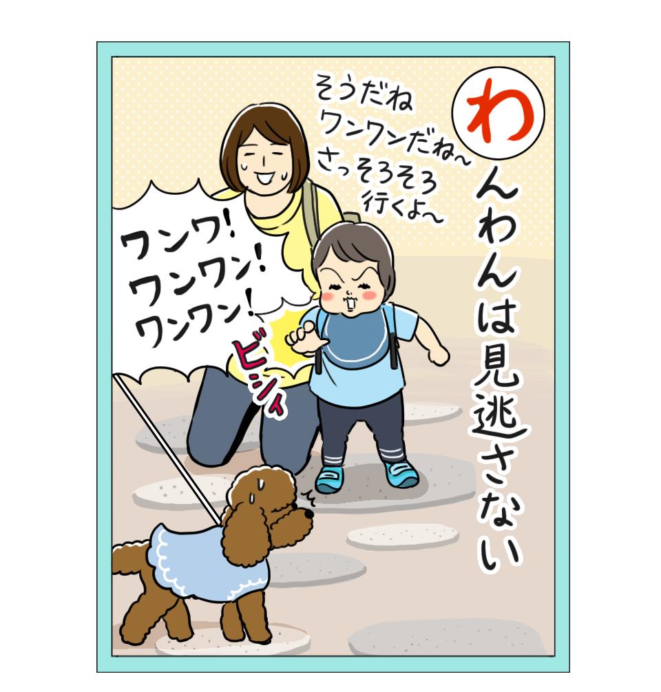 「赤ちゃんは「ワンワン」がお好き」 栗生ゑゐこの赤ちゃんカルタVol.44