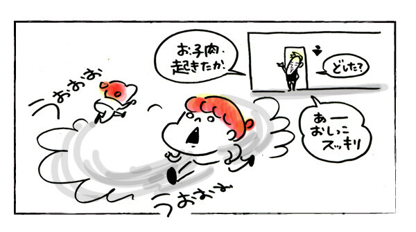 絶対に目が覚める朝ラン【それいけ!子肉ちゃん~新婚編~ Vol.13】