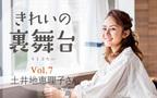 10歳の双子を育てる、バッグブランド「HAVEFUN」ディレクター【きれいの裏舞台:土井地恵理子さん】